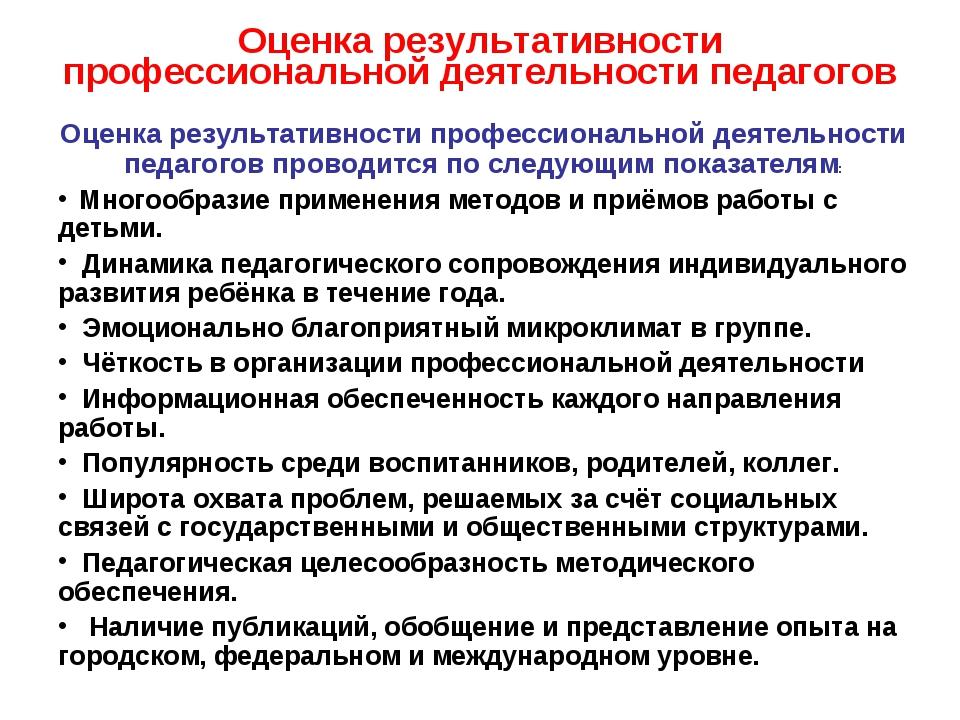 Оценка результативности профессиональной деятельности педагогов Оценка резуль...