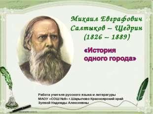 Михаил Евграфович Салтыков – Щедрин (1826 – 1889) Работа учителя русского язы