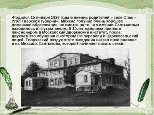 Родился 15 января 1826 года в имении родителей – селе Спас – Угол Тверской гу