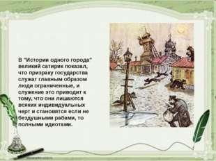 """В """"Истории одного города"""" великий сатирик показал, что призраку государства с"""