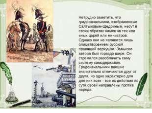Нетрудно заметить, что градоначальники, изображенные Салтыковым-Щедриным, нес
