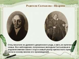 Родители Салтыкова - Щедрина Отец писателя из древнего дворянского рода, а ма
