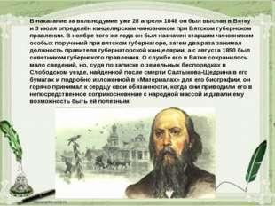 В наказание за вольнодумие уже 28 апреля 1848 он был выслан в Вятку и 3 июля
