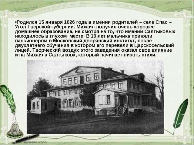 Родился 15 января 1826 года в имении родителей – селе Спас – Угол Тверской гу...