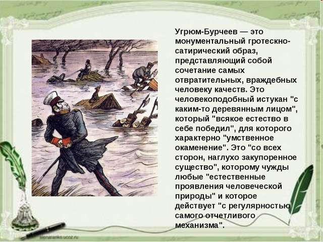 Угрюм-Бурчеев — это монументальный гротескно-сатирический образ, представляющ...