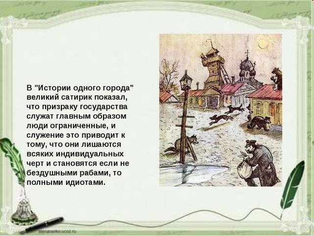 """В """"Истории одного города"""" великий сатирик показал, что призраку государства с..."""