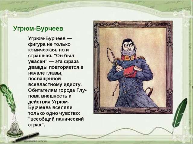 """Угрюм-Бурчеев Угрюм-Бурчеев — фигура не только комическая, но и страшная. """"Он..."""