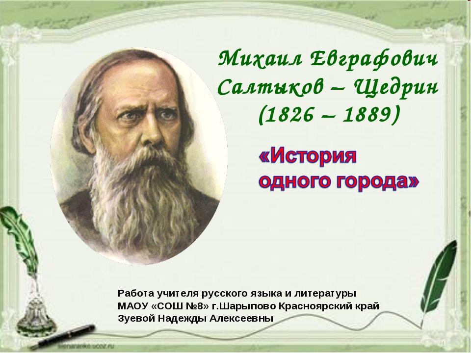 Михаил Евграфович Салтыков – Щедрин (1826 – 1889) Работа учителя русского язы...