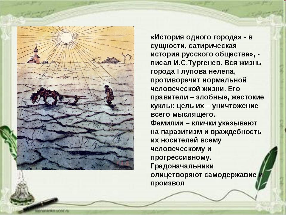 «История одного города» - в сущности, сатирическая история русского общества»...