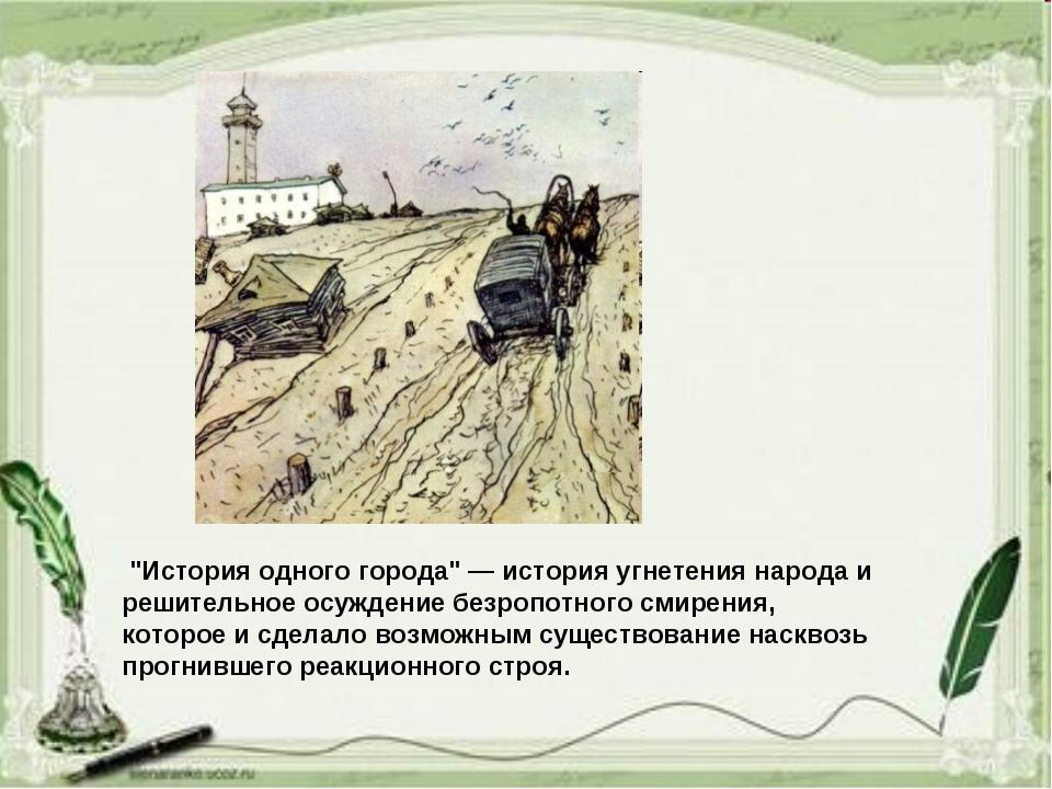 """""""История одного города"""" — история угнетения народа и решительное осуждение б..."""