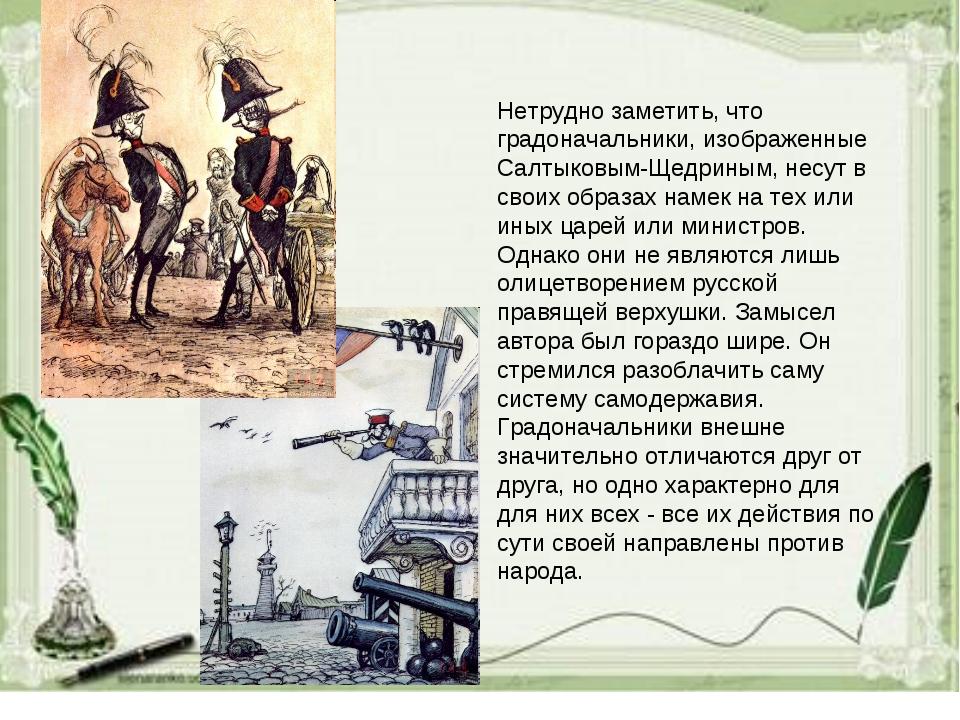 Нетрудно заметить, что градоначальники, изображенные Салтыковым-Щедриным, нес...