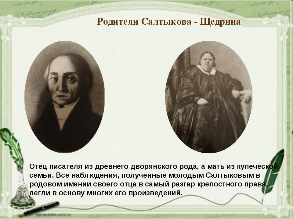 Родители Салтыкова - Щедрина Отец писателя из древнего дворянского рода, а ма...