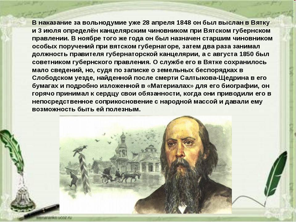 В наказание за вольнодумие уже 28 апреля 1848 он был выслан в Вятку и 3 июля...