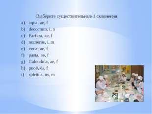 Выберите существительные 1 склонения aqua, ae, f decoctum, i, n Farfara, ae,