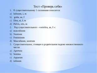 Тест «Проверь себя» К существительному 1 склонения относится: Infusum, i, m g