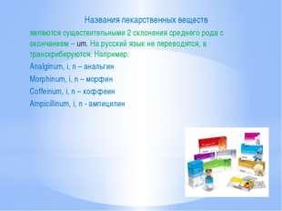 Названия лекарственных веществ являются существительными 2 склонения среднего