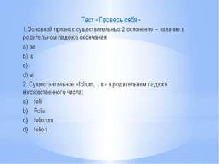 Тест «Проверь себя» 1.Основной признак существительных 2 склонения – наличие