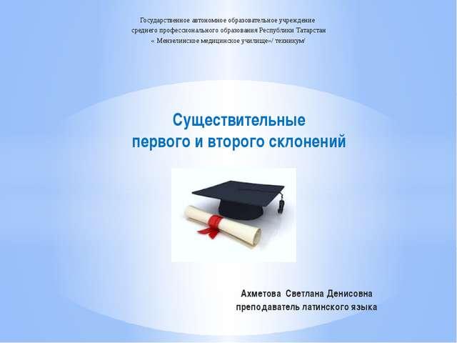 Существительные первого и второго склонений Ахметова Светлана Денисовна преп...