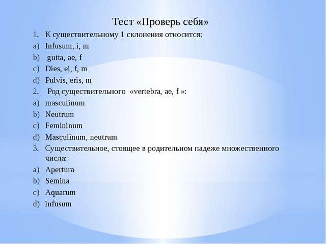 Тест «Проверь себя» К существительному 1 склонения относится: Infusum, i, m g...