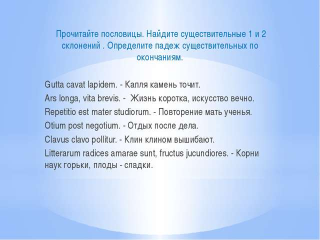 Прочитайте пословицы. Найдите существительные 1 и 2 склонений . Определите п...