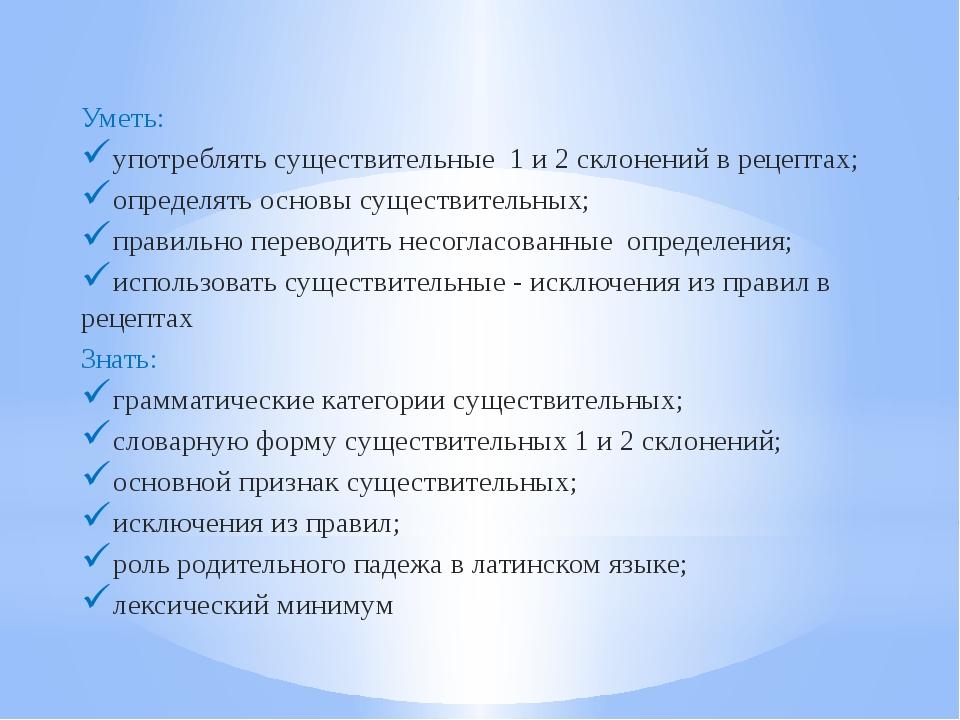 Уметь: употреблять существительные 1 и 2 склонений в рецептах; определять ос...