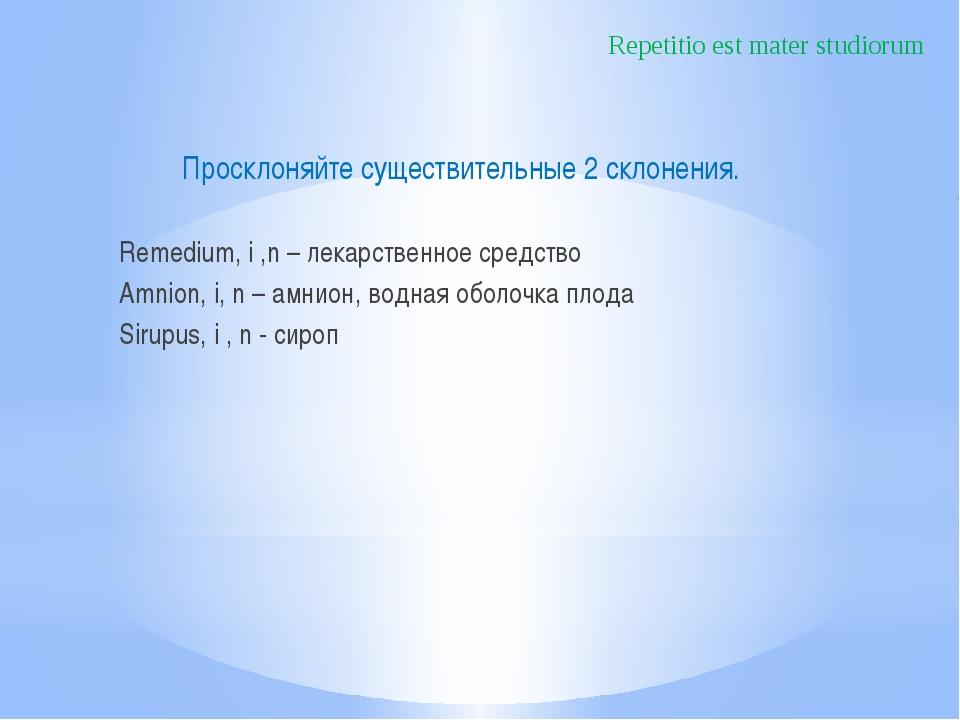 Repetitio est mater studiorum Просклоняйте существительные 2 склонения. Remed...