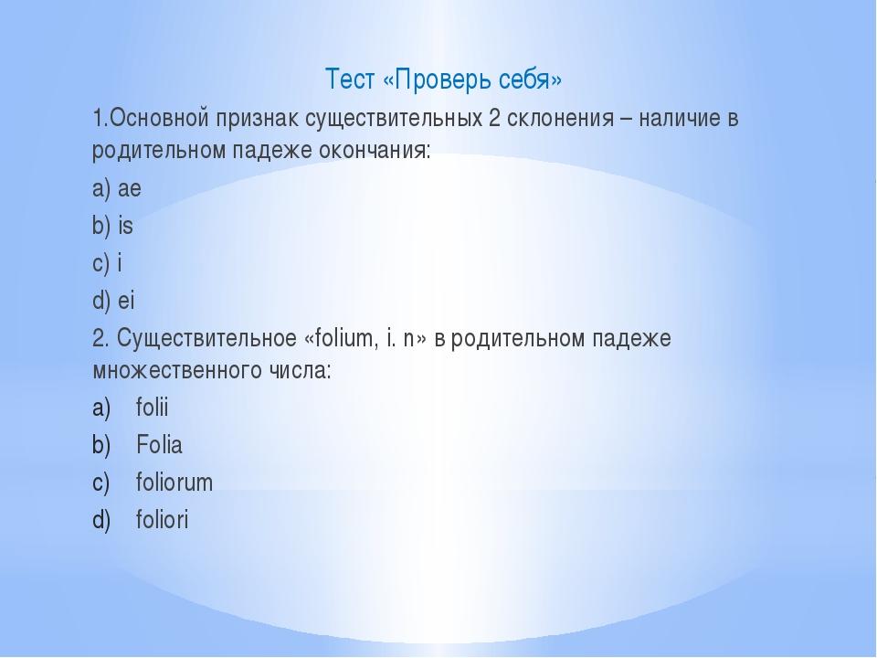 Тест «Проверь себя» 1.Основной признак существительных 2 склонения – наличие...