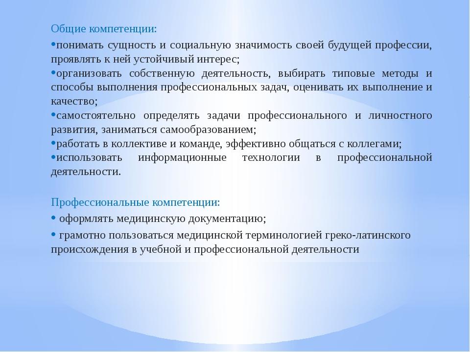 Общие компетенции: понимать сущность и социальную значимость своей будущей пр...