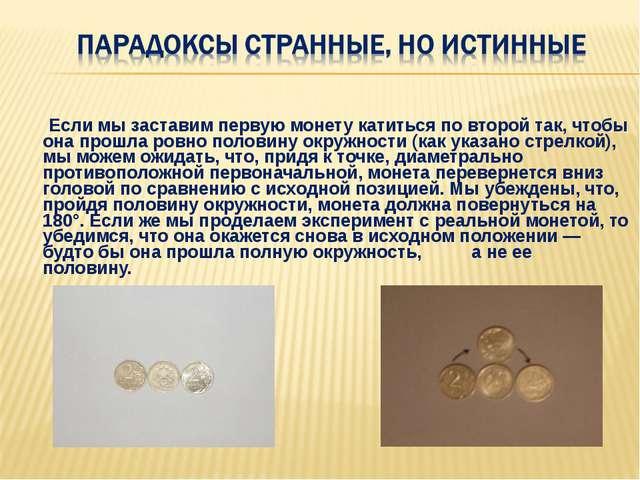 Если мы заставим первую монету катиться по второй так, чтобы она прошла ровн...