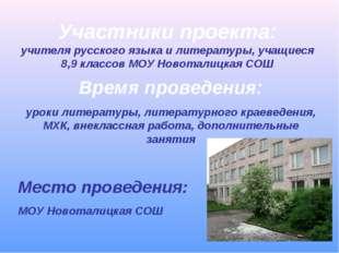 Участники проекта: учителя русского языка и литературы, учащиеся 8,9 классов