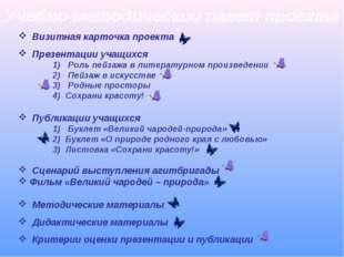 Учебно-методический пакет проекта Визитная карточка проекта Презентации учащи