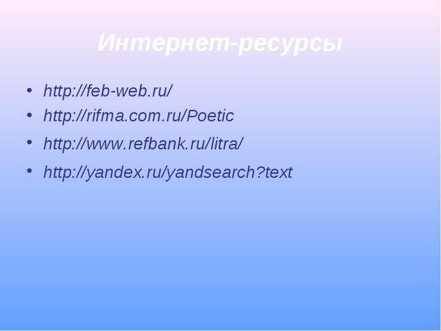 Интернет-ресурсы http://feb-web.ru/ http://rifma.com.ru/Poetic http://www.ref...