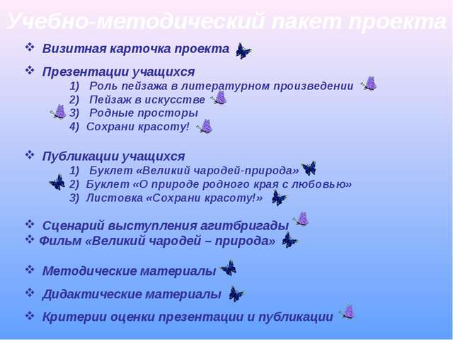 Учебно-методический пакет проекта Визитная карточка проекта Презентации учащи...