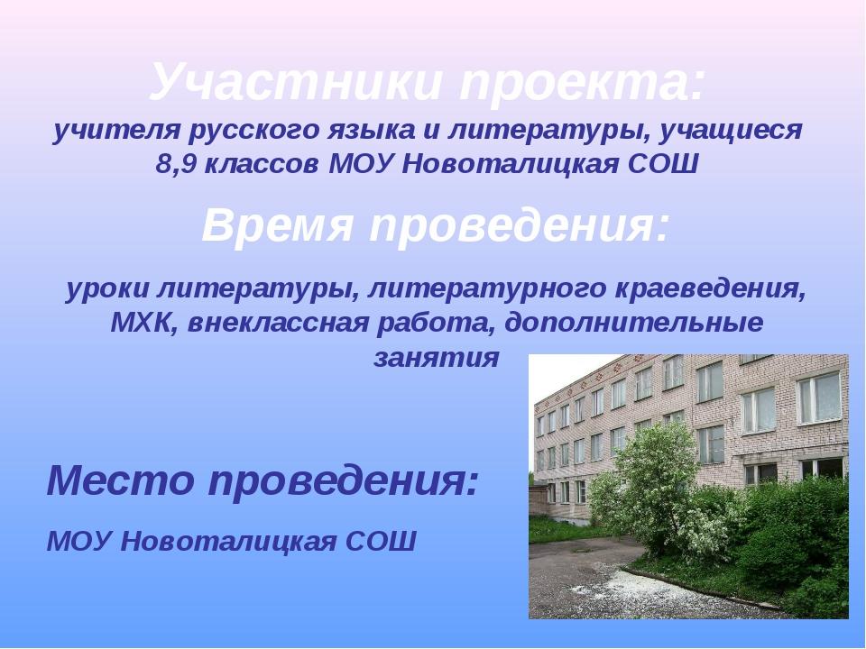 Участники проекта: учителя русского языка и литературы, учащиеся 8,9 классов...