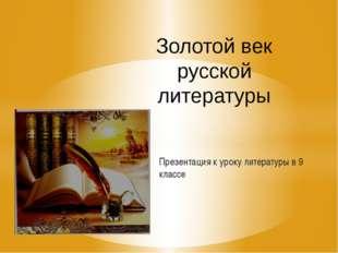 Презентация к уроку литературы в 9 классе Золотой век русской литературы