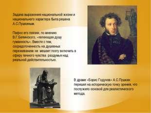 Задача выражения национальной жизни и национального характера была решена А.С