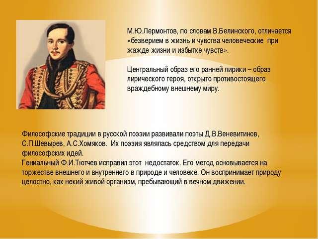 М.Ю.Лермонтов, по словам В.Белинского, отличается «безверием в жизнь и чувств...