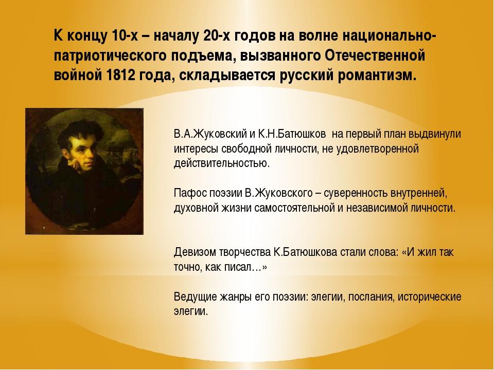 К концу 10-х – началу 20-х годов на волне национально-патриотического подъема...