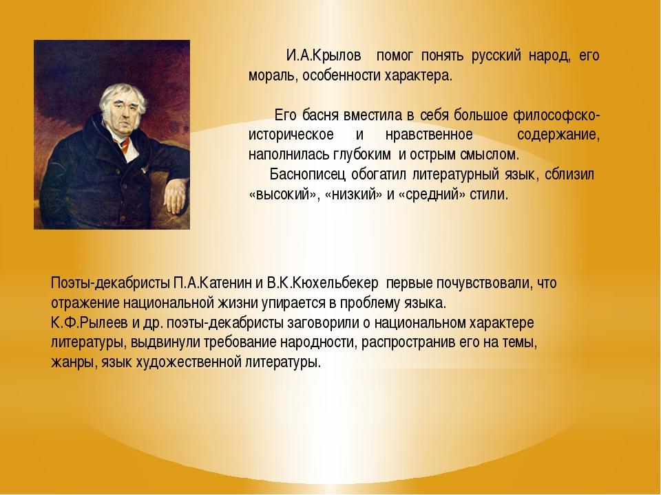 И.А.Крылов помог понять русский народ, его мораль, особенности характера. Ег...