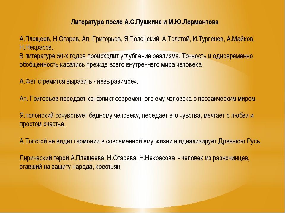 Литература после А.С.Пушкина и М.Ю.Лермонтова А.Плещеев, Н.Огарев, Ап. Григор...