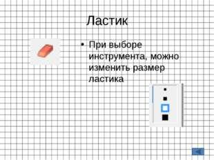 Распылитель Используется для создания эффекта распрыскивателя. При работе с и
