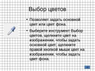 Прямоугольник Используется для рисования прямоугольников Можно выбрать формат