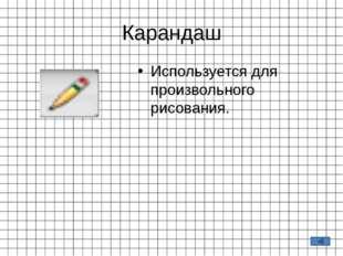 Скругленный прямоугольник Используется для рисования скругленного прямоугольн