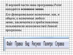 В верхней части окна программы Paint находится основное меню. Егофункциональ