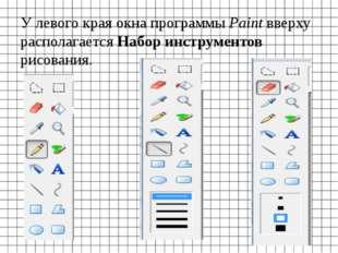 У левого края окна программы Paint вверху располагается Наборинструментов ри