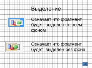 Текст Используется для добавления текста в рисунок. При выборе инструмента, п