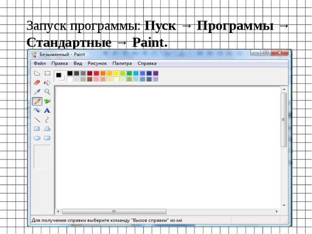 Выделение Произвольное Прямоугольное При выделении фрагмента рисунка, необход...