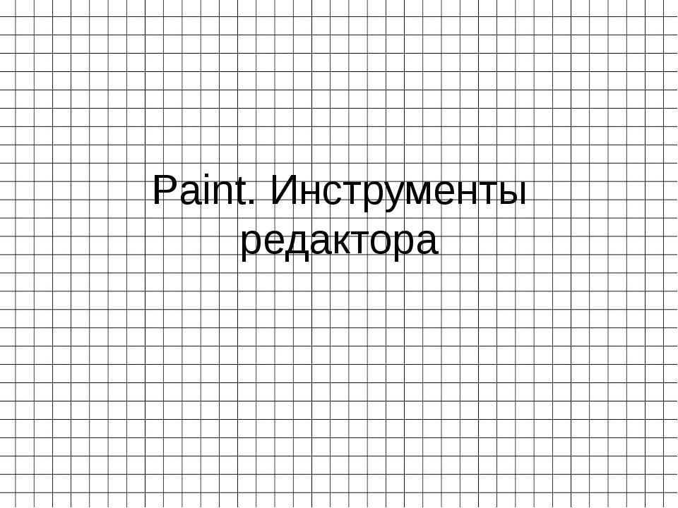 Paint. Инструменты редактора