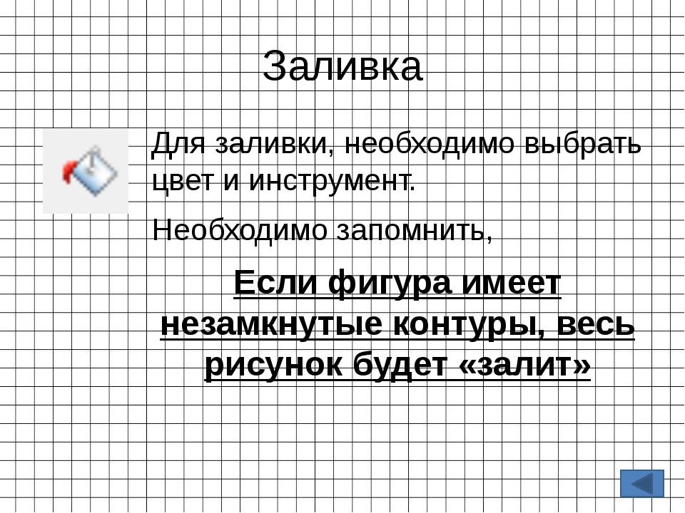 Многоугольник Используется для рисования многоугольников. Можно выбрать форма...