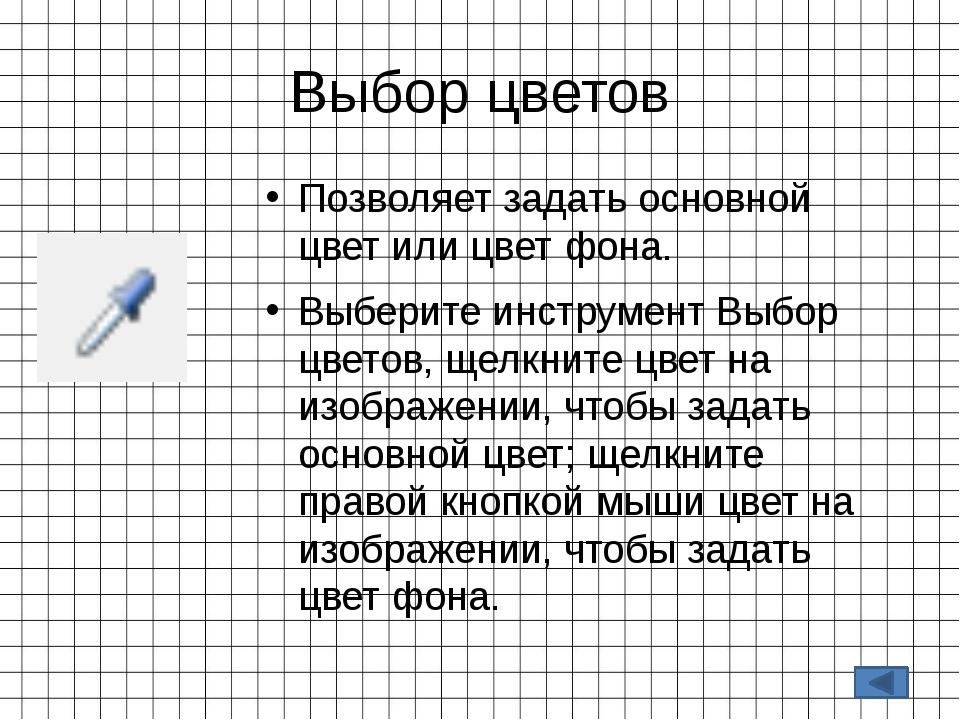Прямоугольник Используется для рисования прямоугольников Можно выбрать формат...
